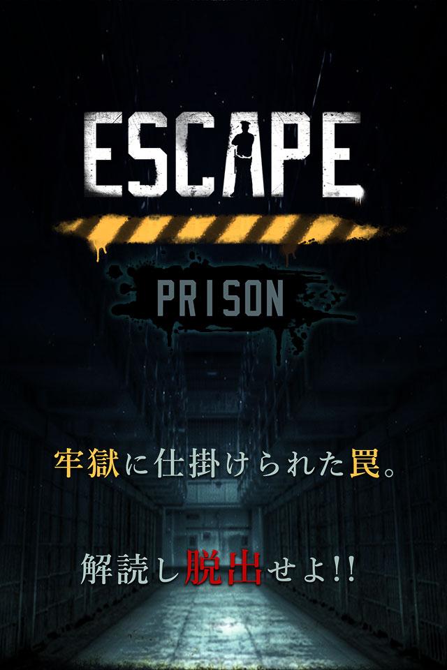 脱出ゲーム PRISON -監獄からの脱出-のスクリーンショット_1