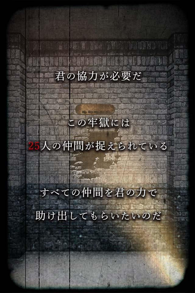 脱出ゲーム PRISON -監獄からの脱出-のスクリーンショット_2