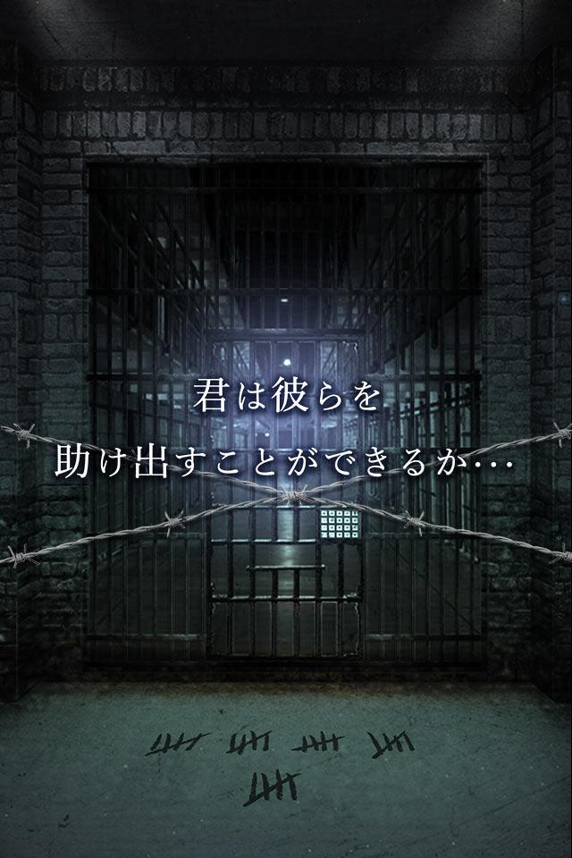 脱出ゲーム PRISON -監獄からの脱出-のスクリーンショット_5