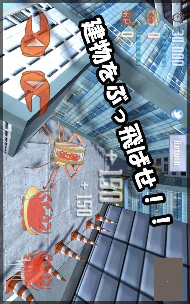 暴走倶楽部 -ズワイガニシミュレーター-のスクリーンショット_2
