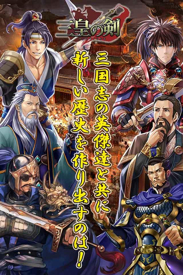 「三皇の剣」のスクリーンショット_2