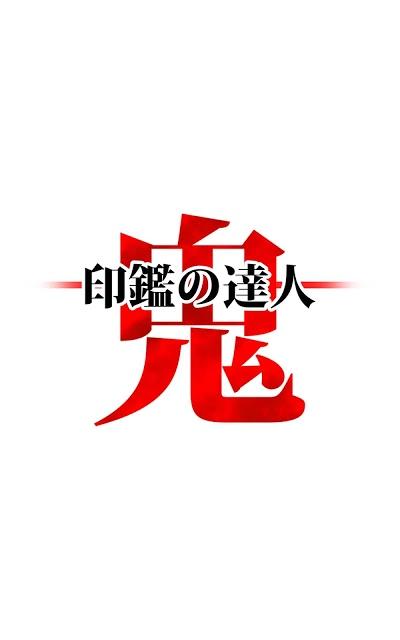 【鬼ムズ】 印鑑の達人(鬼)のスクリーンショット_1