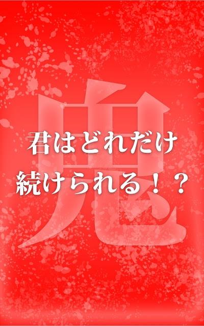 【鬼ムズ】 印鑑の達人(鬼)のスクリーンショット_4