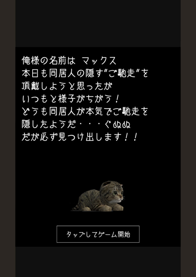 脱出ゲーム 謎解きにゃんこ6 ~ハッカーからの挑戦状~のスクリーンショット_5