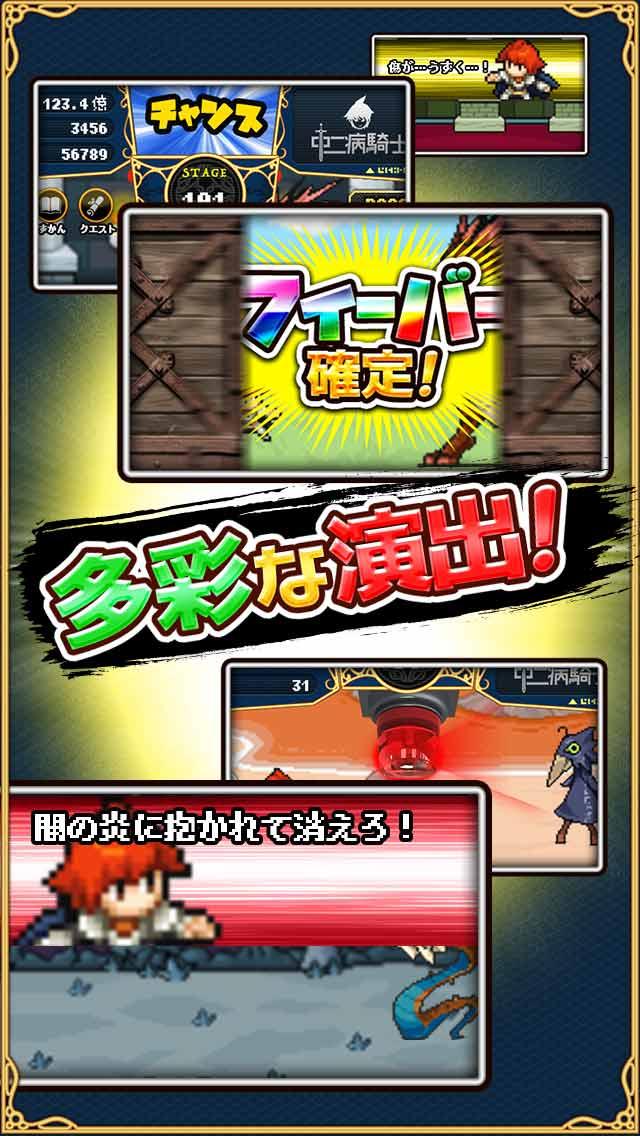中二病騎士のスクリーンショット_3