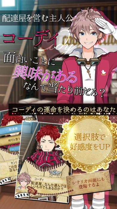 BL異世界~ロストソーダ~女性向け恋愛ゲーム・ボーイズラブのスクリーンショット_2
