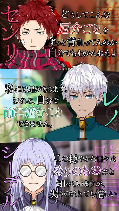 BL異世界~ロストソーダ~女性向け恋愛ゲーム・ボーイズラブのスクリーンショット_4