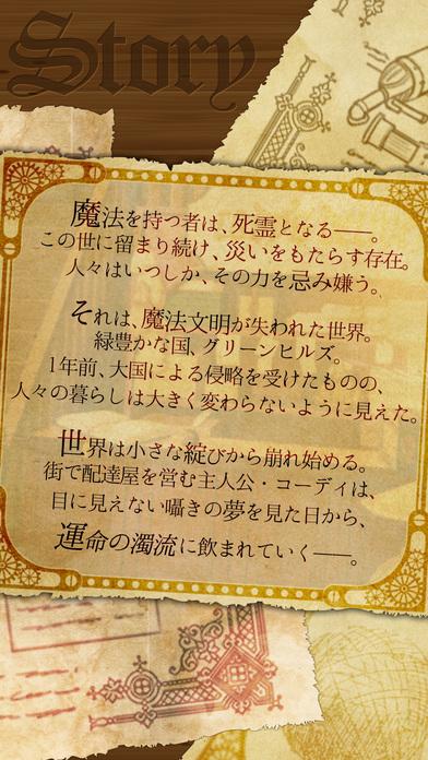 BL異世界~ロストソーダ~女性向け恋愛ゲーム・ボーイズラブのスクリーンショット_5