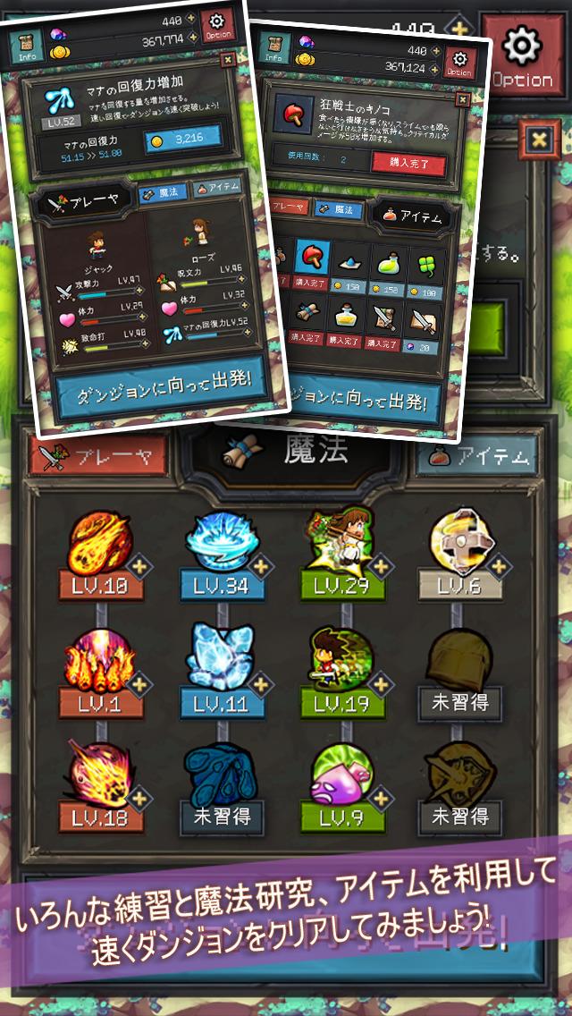 ダンジョン999F - Secret of slime dungeonのスクリーンショット_4