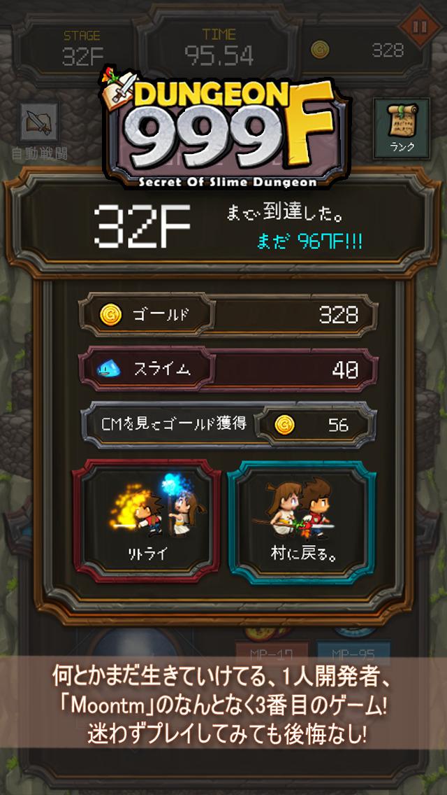 ダンジョン999F - Secret of slime dungeonのスクリーンショット_5
