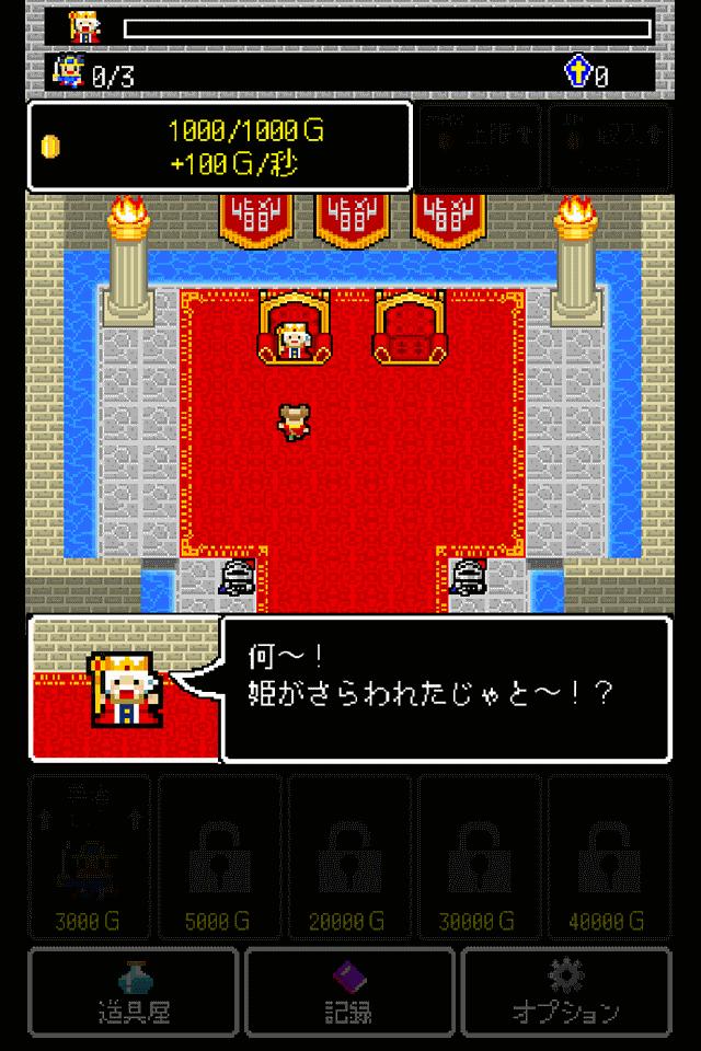 魔王クエストのスクリーンショット_2