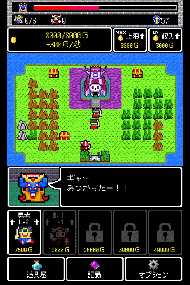 魔王クエストのスクリーンショット_3