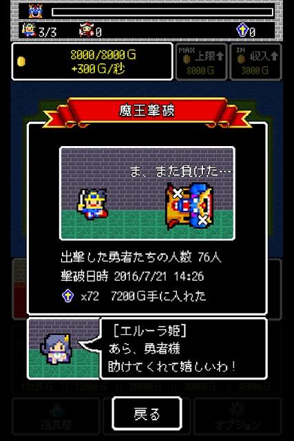 魔王クエストのスクリーンショット_4