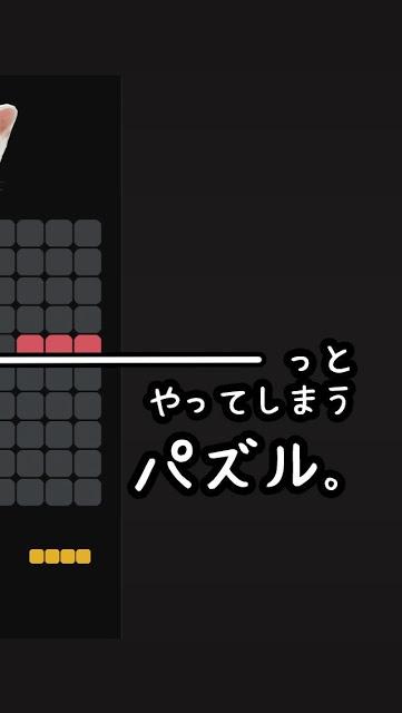 ずっとやってしまうパズル。のスクリーンショット_5
