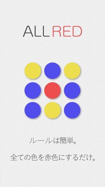 超!脳が活性化するパズルAll Redのスクリーンショット_4