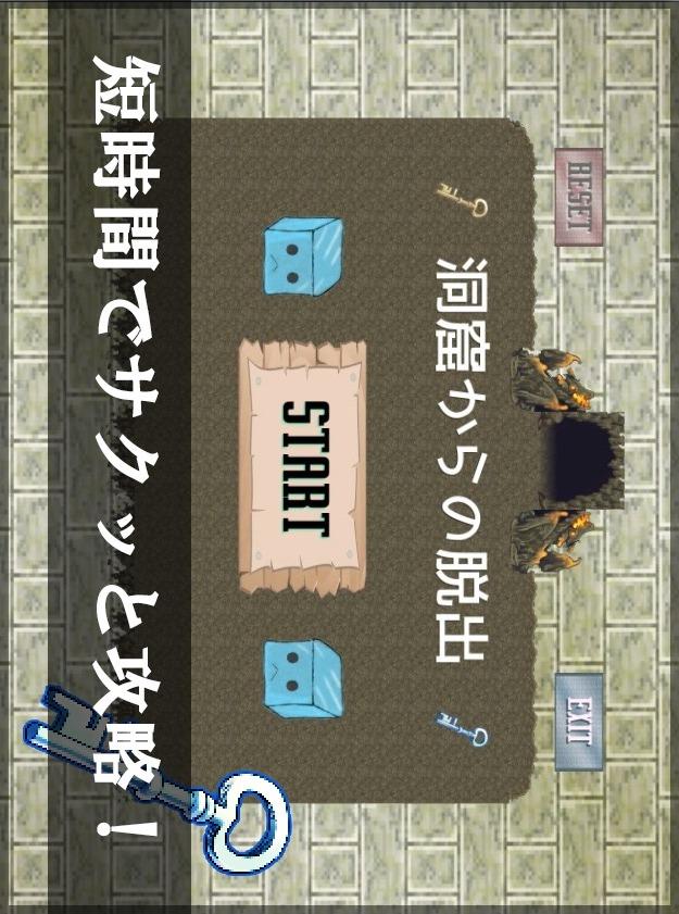 初心者向け脱出ゲーム -洞窟からの脱出-のスクリーンショット_1