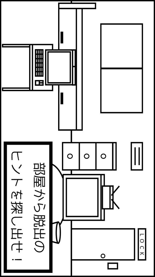 脱出ゲーム -部屋からの脱出-  SHIRO_KUROのスクリーンショット_2