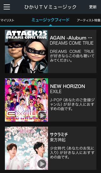 ひかりTVミュージックのスクリーンショット_1