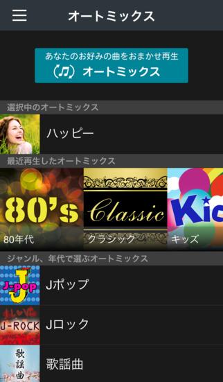 ひかりTVミュージックのスクリーンショット_2