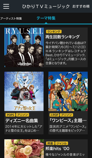 ひかりTVミュージックのスクリーンショット_4