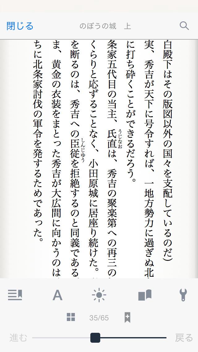 ひかりTVブック(電子書籍)のスクリーンショット_4