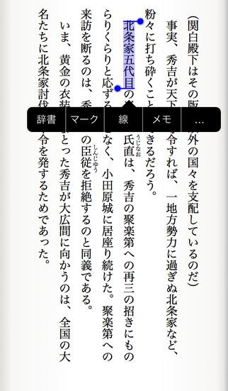 ひかりTVブック(電子書籍)のスクリーンショット_5