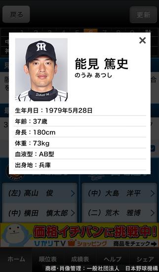 プロ野球Live! for iPhoneのスクリーンショット_2