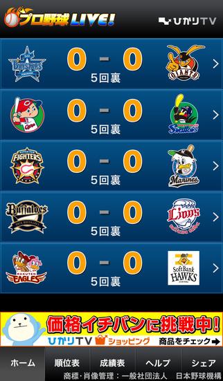 プロ野球Live! for iPhoneのスクリーンショット_3
