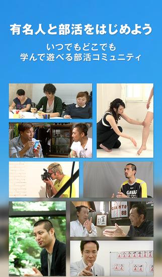 部活DO!supported by ひかりTVのスクリーンショット_1