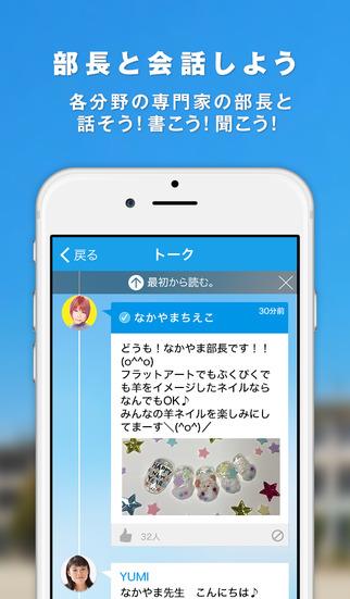 部活DO!supported by ひかりTVのスクリーンショット_2