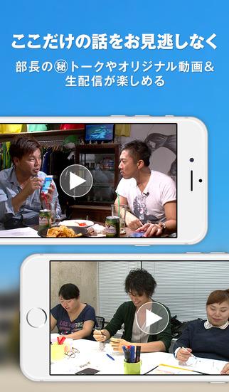 部活DO!supported by ひかりTVのスクリーンショット_4