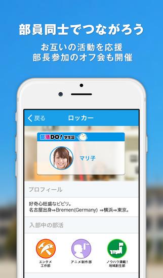 部活DO!supported by ひかりTVのスクリーンショット_5
