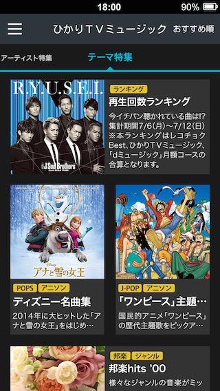 ひかりTVミュージック:定額制音楽配信で好きな音楽聴き放題!のスクリーンショット_4