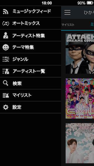ひかりTVミュージック:定額制音楽配信で好きな音楽聴き放題!のスクリーンショット_5