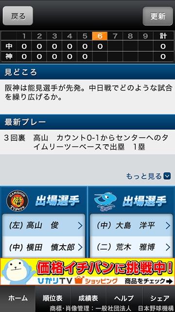 プロ野球Live!のスクリーンショット_1