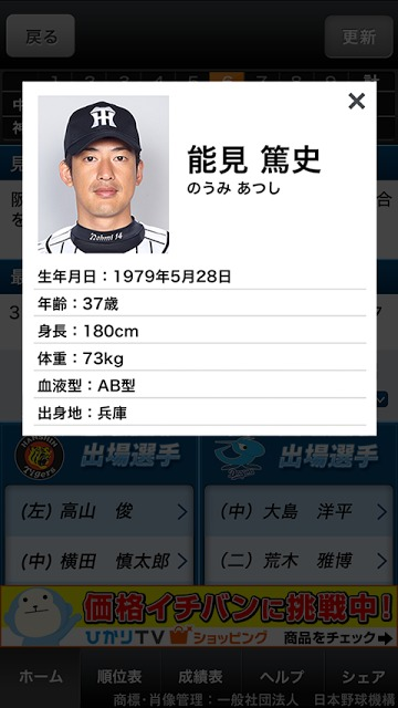 プロ野球Live!のスクリーンショット_2