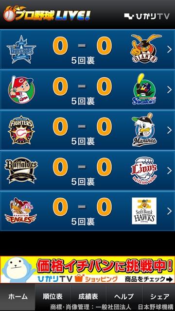 プロ野球Live!のアプリ情報 | 予約トップ10