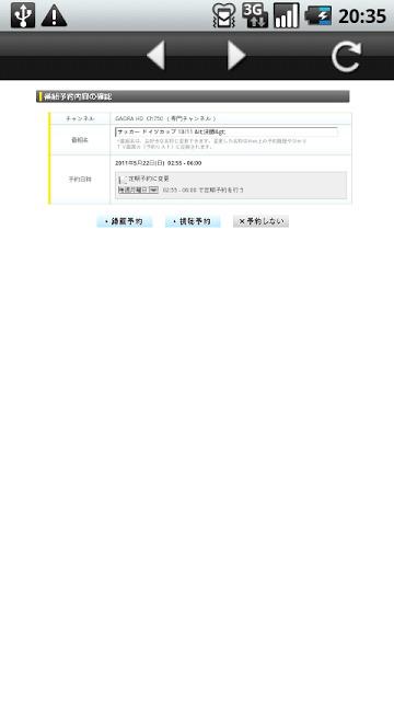 ひかりTVガイドのスクリーンショット_3