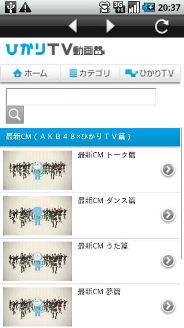 ひかりTVガイドのスクリーンショット_4