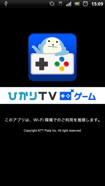ひかりTVゲームのスクリーンショット_1