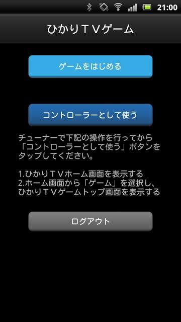 ひかりTVゲームのスクリーンショット_2