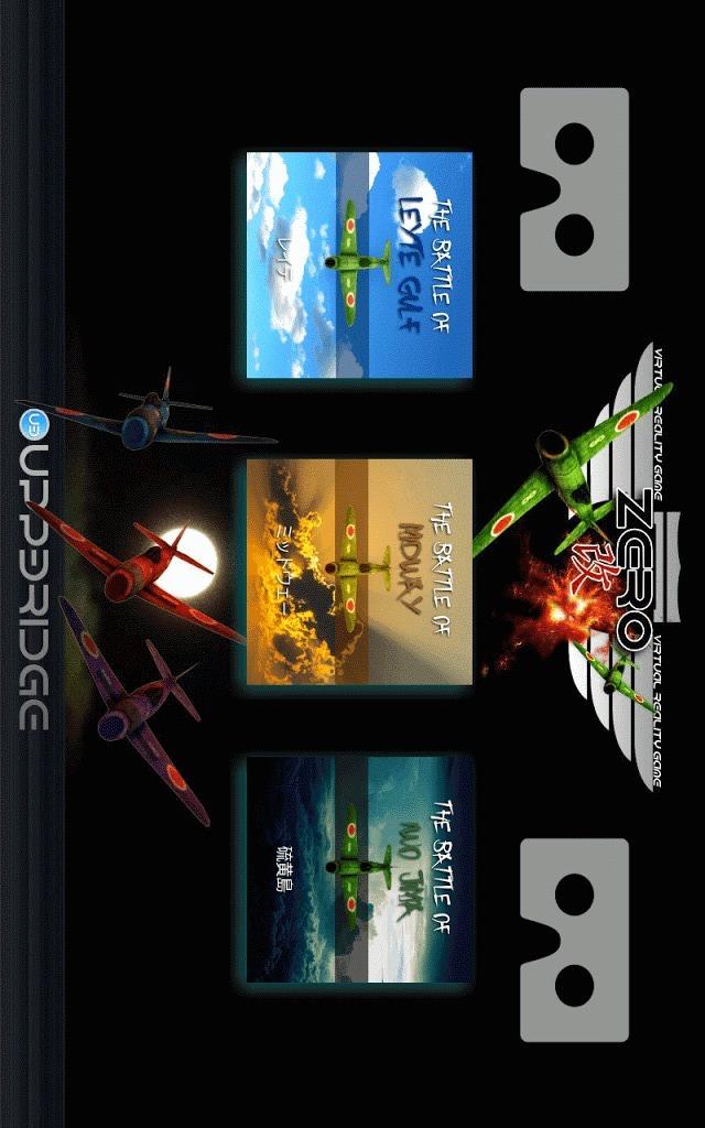 VR Zero 改のスクリーンショット_5