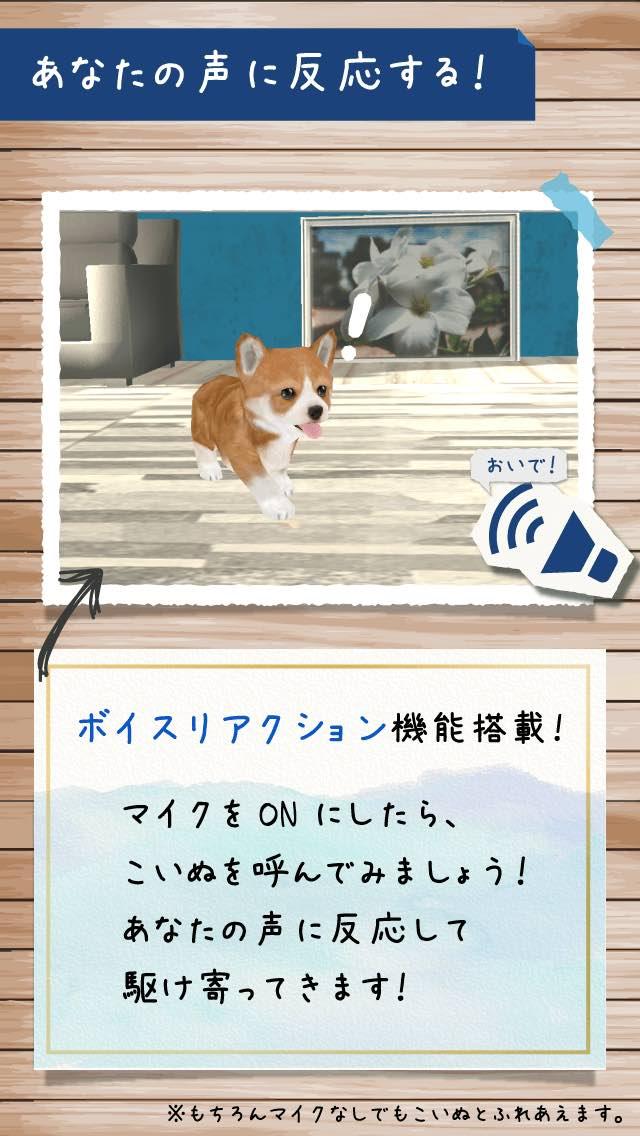 しあわせの犬育成ゲーム3Dのスクリーンショット_1