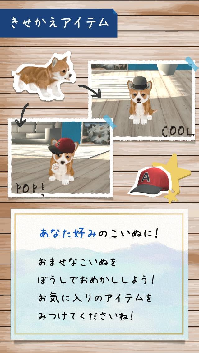 しあわせの犬育成ゲーム3Dのスクリーンショット_2