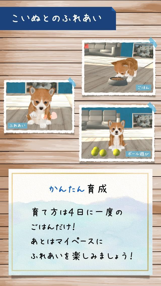 しあわせの犬育成ゲーム3Dのスクリーンショット_3