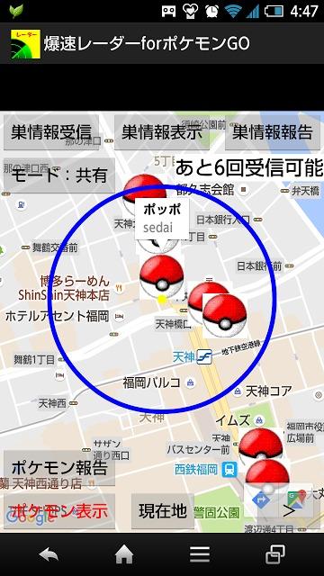 爆速レーダーforポケモンGOのスクリーンショット_1
