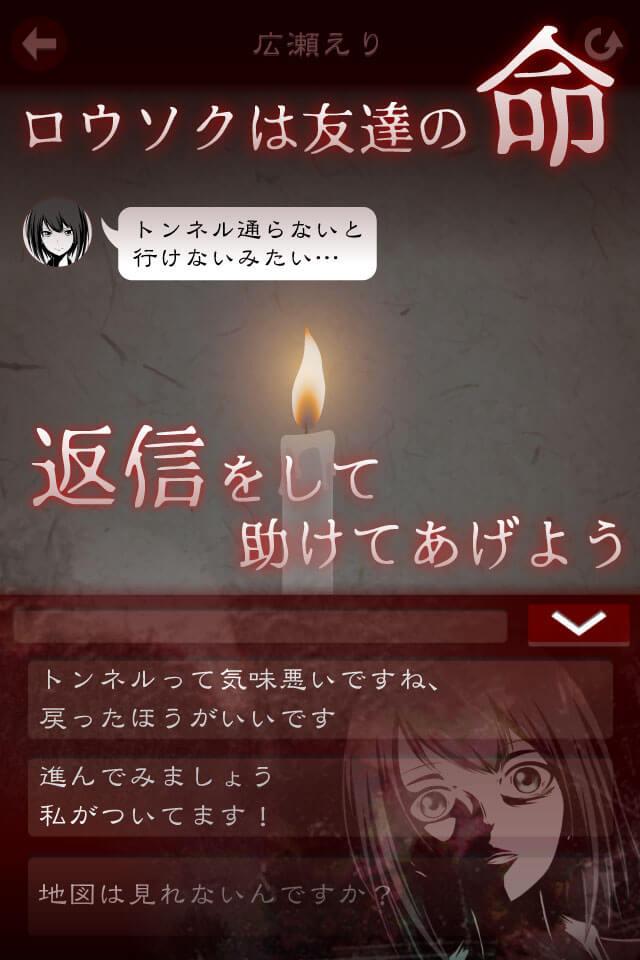 十三怪談 -完全無料!メッセージアプリ風ゲーム-のスクリーンショット_2