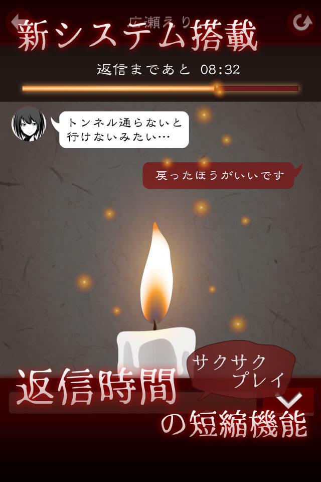 十三怪談 -完全無料!メッセージアプリ風ゲーム-のスクリーンショット_3