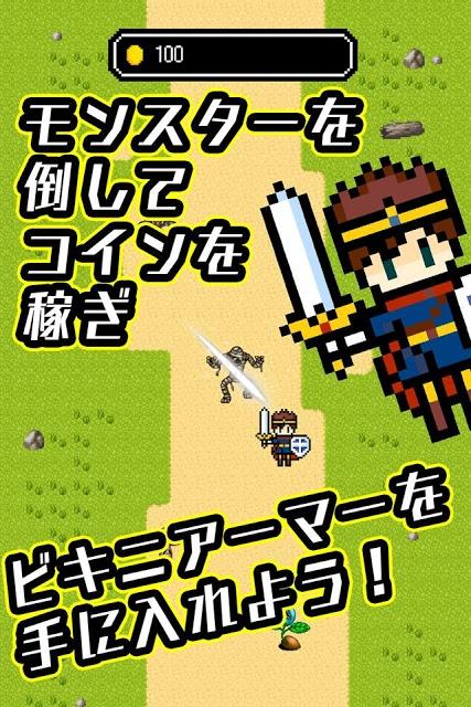 ビキニアーマーになぁれ!〜放置系RPG〜のスクリーンショット_3