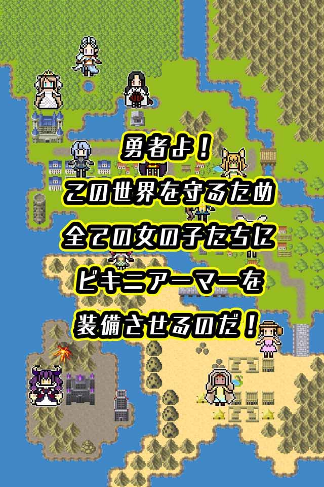 ビキニアーマーになぁれ!〜放置系RPG〜のスクリーンショット_4